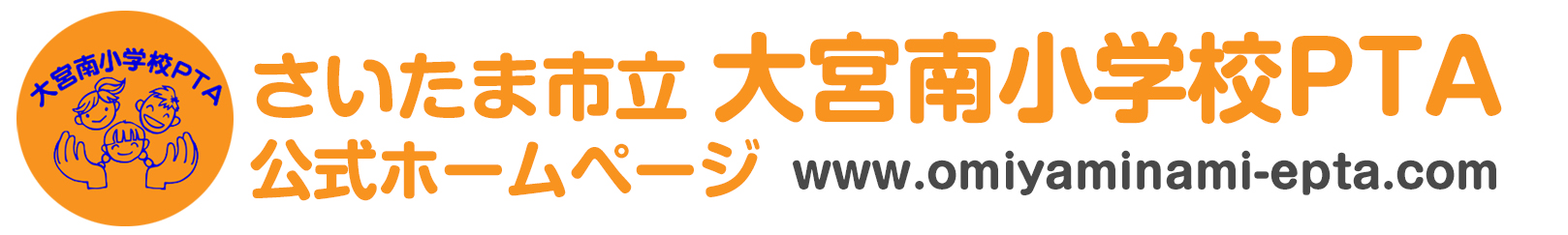 さいたま市立 大宮南小学校PTA公式ホームページ